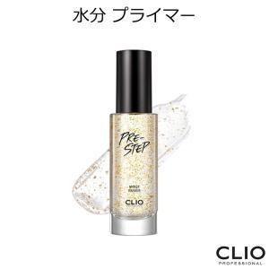 クリオ プレステップ 水分 プライマー 韓国コスメ CLIO モイスト ベース ベースメイク 化粧下地 正規品