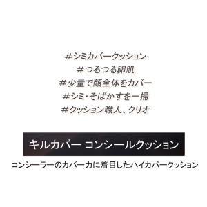 クリオ キルカバー コンシール クッション(交換用リフィル付き)(SPF45/PA++)KILL COVER 韓国コスメ CLIO パクト ファンデーション 化粧下地 正規品|allure777|03