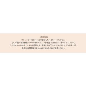 クリオ キルカバー コンシール クッション(交換用リフィル付き)(SPF45/PA++)KILL COVER 韓国コスメ CLIO パクト ファンデーション 化粧下地 正規品|allure777|06