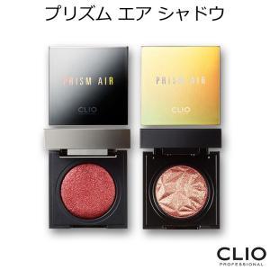 クリオ CLIO プリズム エア シャドウ 韓国コスメ メール便