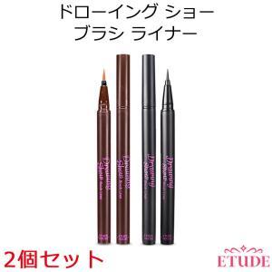 エチュードハウス ドローイング ショー ブラシ ライナー 2個セット Etude House 韓国コ...