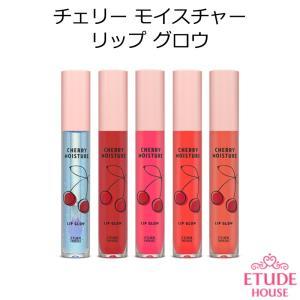 商品名:チェリー モイスチャー リップ グロウ  内容量:4g   区分:韓国製/化粧品 メーカー...