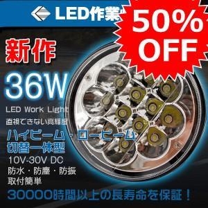 ランプ×1個 (ネジ、取付けステー無し)  LED Power:36W(合計:12pcs X 3W=...