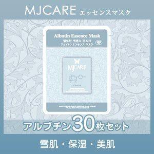 MJCARE アルブチンエッセンスマスク 30枚セット フェイスマスク 美容パック エムジェイケア〜...