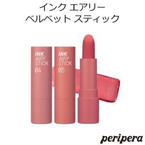 商品名:インク エアリー ベルベット スティック  内容量:3.6g   区分:韓国製/化粧品 メ...