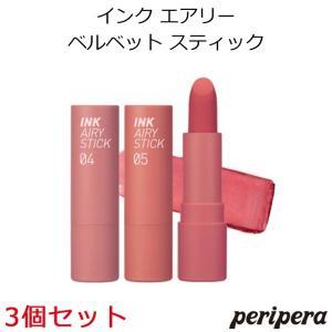 商品名:インク エアリー ベルベット スティック  内容量:3.6g×3個   区分:韓国製/化粧...