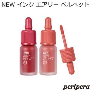 商品名:NEW インク エアリー ベルベット  内容量:8ml   区分:韓国製/化粧品 メーカー...