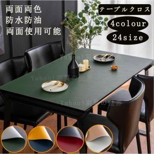 テーブルクロスレザー調北欧テーブルマット防水防油耐熱汚れ防止食卓カバー両面両色高級感サイズオーダー可...