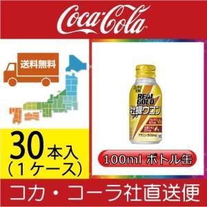 リアルゴールド牡蠣ウコン 100mlボトル缶×30本 送料無料 コカコーラ社直送