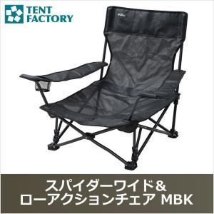 TENTFACTORY(テントファクトリー) スパイダーシリーズ スパイダーワイド & ローアクショ...