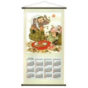 2020年版 子年ゴブラン織りカレンダー 特Lサイズ 招福(しょうふく) No.210 名前入れ 令和元年11月10日まで可(30本以上)