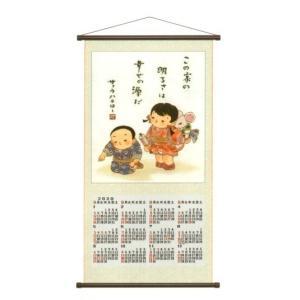2020年版 子年ゴブラン織りカレンダー Lサイズ サトウハチロー No.12 名前入れ 令和元年11月10日まで可(30本以上)