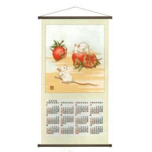 2020年版 子年ゴブラン織りカレンダー Lサイズ ざくろ No.13 名前入れ 令和元年11月10日まで可(30本以上)