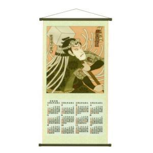 2020年版 子年ゴブラン織りカレンダー Lサイズ まとい No.17 名前入れ 令和元年11月10日まで可(30本以上)