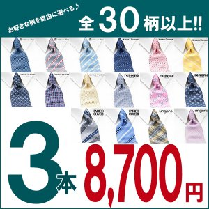 ブランドネクタイチョイス【3本選んで8,700円】 3CHO...