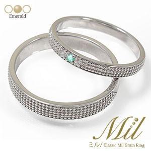 エメラルド リング プラチナ ペアリング 指輪 誕生石 ミルグレイン 2本セット 結婚指輪 マリッジ...