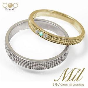 マリッジリング 10金 エメラルド 誕生石 ミルグレイン 2本セット 結婚指輪 ペアリング 指輪レデ...