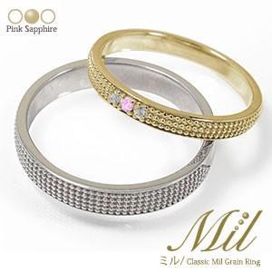 マリッジリング 10金 ピンクサファイア ペアリング 指輪 ...