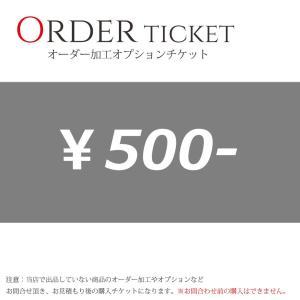 オーダー加工 オプションチケット 500円券