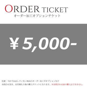 オーダー加工 オプションチケット 5000円券