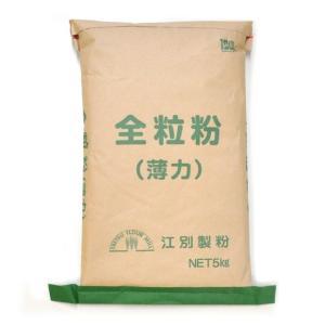 小麦粉 全粒粉 薄力粉 5kg 北海道産