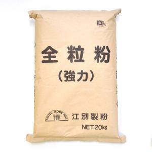 小麦粉 全粒粉 強力粉 20kg 北海道産 送料無料