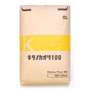 小麦粉 強力粉 キタノカオリストレート 25kg 北海道産 送料無料
