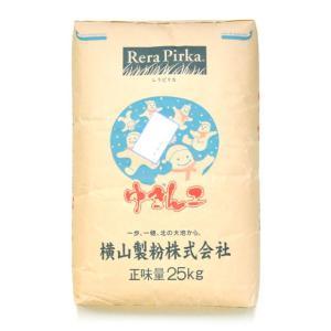 小麦粉 薄力粉 ゆきんこ 25kg 北海道産 送料無料