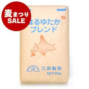 北海道産 小麦粉 強力粉 はるゆたかブレンド 25kg (大袋) 麦まつり セール