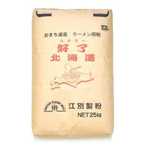 小麦粉 中力粉 好了 (ハオラー) 25kg 北海道産 送料無料