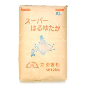 小麦粉 強力粉 スーパーはるゆたか 25kg 北海道産 送料無料