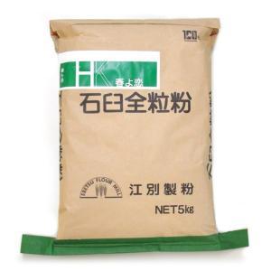 小麦粉 強力粉 石臼挽き 春よ恋 全粒粉 5kg 北海道産