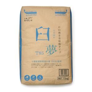 小麦粉 全粒粉 臼夢 (うすゆめ) 石臼挽き全粒粉準強力粉 25kg 北海道産 送料無料