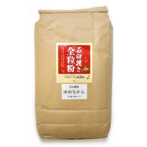 小麦粉 石臼挽き 全粒粉 ゆめちから (細挽き) 5kg 北海道産