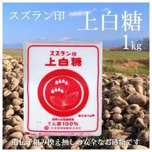 スズラン印 北海道産 上白糖 1kg