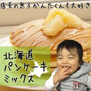 北海道 パンケーキミックス 200g アルミフリー パンケーキ ミックス粉 北海道産 小麦粉 alnaturia