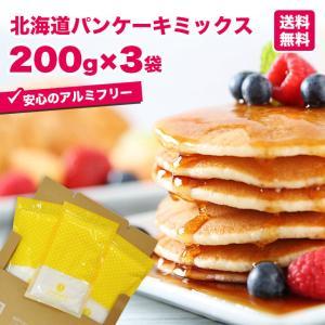 北海道 パンケーキミックス 200g×3袋セット(送料無料 メール便)アルミフリー パンケーキ ミックス粉 北海道産 小麦粉 alnaturia