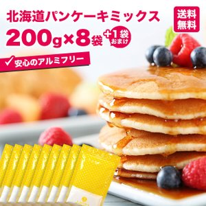 北海道 パンケーキミックス 200g×8袋セット(送料無料 まとめ買い)アルミフリー パンケーキ ミックス粉 北海道産 小麦粉 alnaturia
