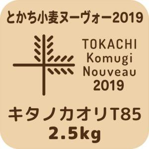 とかち小麦ヌーヴォー2019 キタノカオリ T85 2.5kg 北海道産 小麦粉 全粒粉タイプ 強力粉 新麦 ヌーボー
