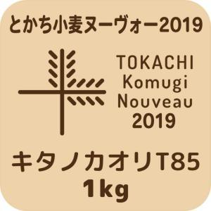 とかち小麦ヌーヴォー2019 キタノカオリ T85 1kg 北海道産 小麦粉 全粒粉タイプ 強力粉 新麦 ヌーボー