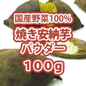 焼き安納芋 パウダー(100g)