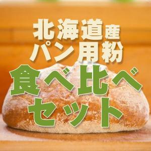 北海道産 パン用粉 食べ比べ セット