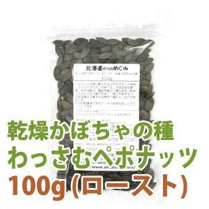 かぼちゃの種 北海道産 わっさむ ペポナッツ・ロースト 乾燥 100g