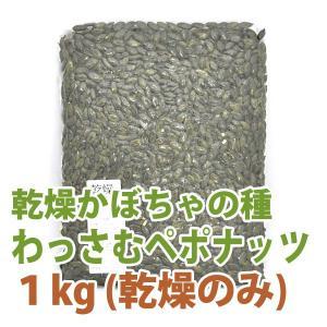 かぼちゃの種 北海道産 わっさむ ペポナッツ 乾燥 1kg