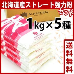 北海道産 ストレート強力粉 1kg×5種セット (合計5kg)