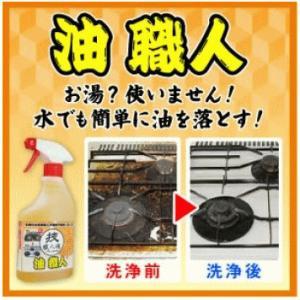 油職人 500ml 技・職人魂 油汚れ落とし専用洗剤|alnet-shop