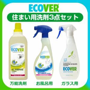 [住まい用洗剤3点セット]  オールパーパスクリーナー バスクリーナー ガラスクリーナー  ECOVER エコベール 各 500ml alnet-shop