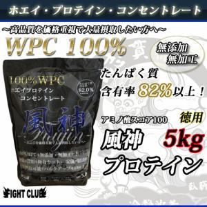 風神プロテイン 5kg (プレーン) WPC100%  ホエイ プロテイン コンセントレート ファイトクラブ|alnet-shop