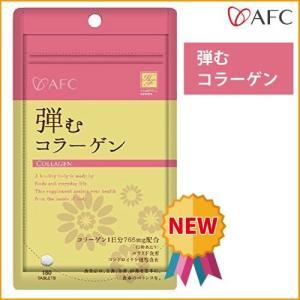 AFC 弾むコラーゲン(ハートフルシリーズ) エーエフシー【賞味期限2017年7月】|alnet-shop