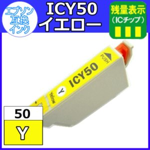 IC6CL50Y イエロー   EPSON (エプソン)  互換性 インク カートリッジ|alnet-shop